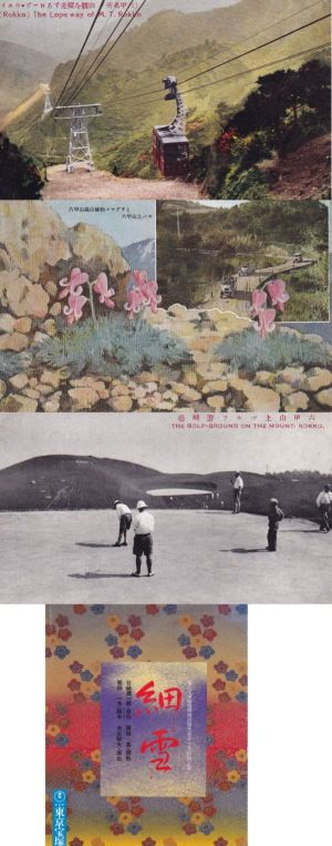 昭和初期の六甲山